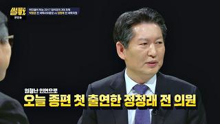 '종편 금지' 발의했던 정청래 전 국회의원, JTBC만은 출연 결심! [썰전] 202회 20170119