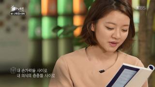 배우 고아성의 청춘, 그리고 문장들 [TV 책] 124회 20160719
