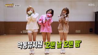 '사랑은 갑자기'로 돌아온 믹스가 소개하는 핫뮤비7 2 [뮤비뱅크 스타더스트2] 77회 20170117
