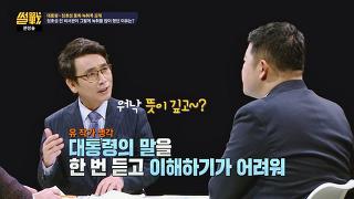 """[정호성 녹취 이유] 유시민 팩트 폭행 """"대통령 말 이해하기 어려워"""" [썰전] 201회 20170112"""