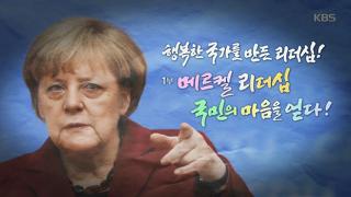 행복한 국가를 만든 리더십! 메르켈 리더십 국민의 마음을 얻다 [KBS 다큐1] 580회 20170112