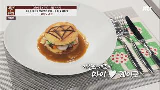 [15분 레시피] 이찬오 셰프의 '마이 ♥ 케이크' [냉장고를부탁해] 54회 20151123