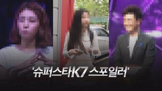 슈퍼스타K7 첫방송 깜짝 스포일러 세 가지! [슈퍼스타K7] 1회 20150820