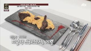 [15분 레시피] 박준우 셰프의 '미슬랭 쓰리스타는 게뿔' [냉장고를부탁해] 53회 20151116