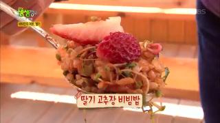 비타민의 여왕, '딸기'로 만든 요리 [생생정보 1부] 248회 20170118
