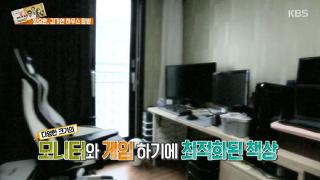'테란의 황제' 임요환의 방 대공개! [구석구석 숨은 돈 찾기] 2회 20161019