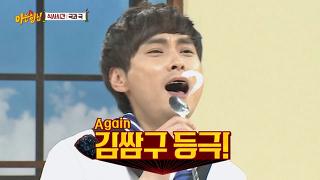 김밥 주세YO! '오랑우탄 스웨그'부터 '김쌈구'까지! 감동의 도가니 [아는 형님] 34회 20160723