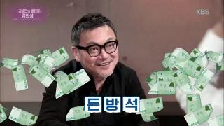 김의성, 본인 출연 흥행 과학적으로 증명만 된다면 '돈방석' [연예가중계] 1654회 20170114