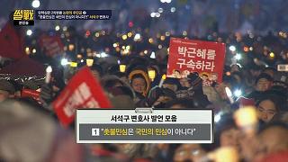 """서석구 변호사 '황당' 발언! """"촛불민심은 국민의 민심이 아니다"""" [썰전] 201회 20170112"""