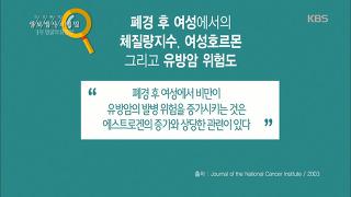 유방암의 세대교체 '폐경기 여성이 위험하다!' [생로병사의비밀] 602회 20161130