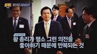 '특권의식'으로 무장한 사람? 황교안 총리의 '과잉 의전' 논란! [썰전] 201회 20170112