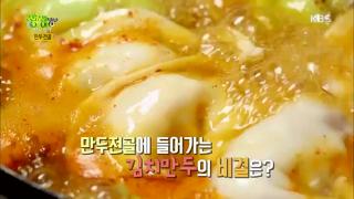 씹히는 맛이 아삭한 김치만두로 만든 '만두전골' [생생정보 1부] 251회 20170123