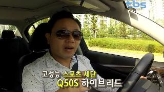 Infiniti Q50S Hybrid Driving / 인피니티 Q50S 하이브리드 시승기