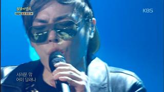 휘성&태완 - 미운 사람 [불후의 명곡2] 20141108 KBS