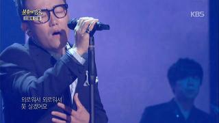 조장혁 - 사랑의 종말 [불후의 명곡2] 20141115 KBS