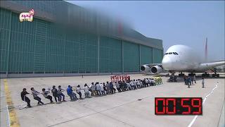 429회, 50명의 스태프와 함께 A380 끌기 도전! [무한도전] 20150523