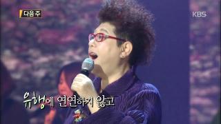 다음주 예고 - 양희은 편 [불후의 명곡2] 20141213 KBS