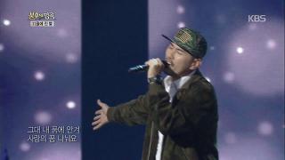 문명진 - 그대 내 품에 [불후의 명곡2] 20141115 KBS