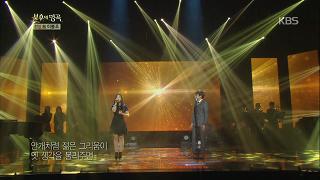 이세준&남영주 - 너 [불후의 명곡2] 20141206 KBS