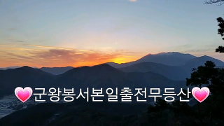 ▣광주 군왕봉에서 담은 여명의 무등산]▣{음악:일출}