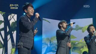스윗소로우 - 푸르른 날 [불후의 명곡2] 20141122 KBS
