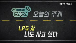'LPG차 사고 싶니?' 이광기&권용주의 '카랑카랑' 11회