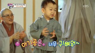 전등사에서 펼쳐진 '깜찍발랄' 민국 노래자랑! [슈퍼맨이 돌아왔다] 20141026 KBS