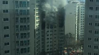 남양주 아파트 불