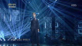 김동명 - 누가 울어 [불후의 명곡2] 20141115 KBS