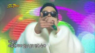 411회, 말해줘 (Feat. 엄정화)-지누션 [무한도전] 20150103