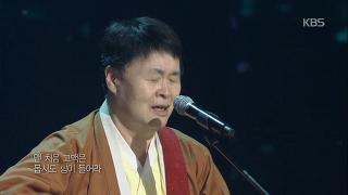 송창식 - 맨 처음 고백 [불후의 명곡2] 20141122 KBS