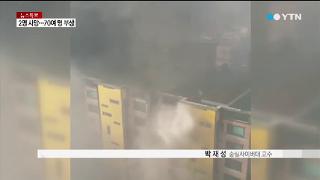 의정부 아파트 화재 취재영상