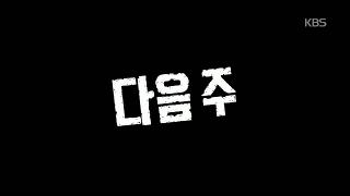 다음주 예고 - 송창식 편 [불후의 명곡2] 20141115 KBS
