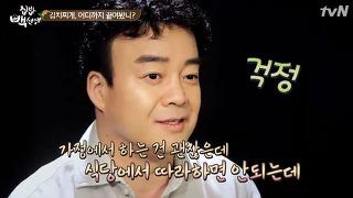 식당 김치찌개 맛있는 이유 공개