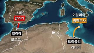 리비아 난민선 전복 끔찍한 결과