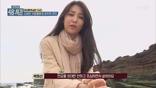 박하선, 예비신랑 ′류수영′에게 전하는 진심♥ [tvN <내게 남은 48시간>] 8회 20170118