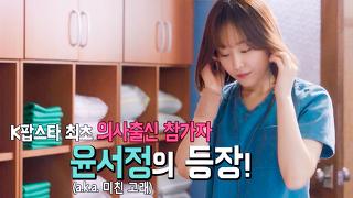 [낭만닥터×k팝스타] 세 심사위원을 홀린, 4차원 의사 '미친 고래' 윤서정! [낭만닥터 김사부 ] 9회 20161205