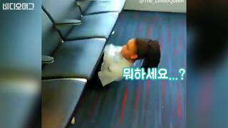 공항 의자 밑에서 림보 한 판…알고 보니 기네스 기록 보유자 [비디오머그] 20170120