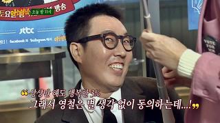 [선공개] 시청률 3% 달성 기념 김영철 하차 기자회견현장 [아는 형님] 33회 20160716
