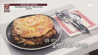 [15분 레시피] 김풍 셰프의 '로맨티스타 케이크' [냉장고를부탁해] 54회 20151123