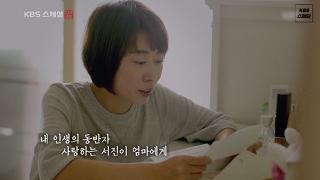 [다시보기] 남편의 편지 [KBS 다큐1] 573회 20161223