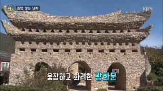 숭례문부터 광화문까지 돌탑 쌓는 남자 [생활의발견] 327회 20170104
