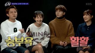 토니안 팀의 예능욕망남녀 선수 김가연·주우재·수민! [노래싸움 승부] 12회 20170113