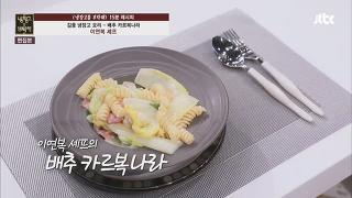 [15분 레시피] 이연복 셰프의 '배추 카르복나라' [냉장고를부탁해] 53회 20151116