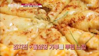 똠양꿍, 피자를 만나다 맛은 '김치전 + 똠양꿍 가루' [배틀트립] 34회 20170114