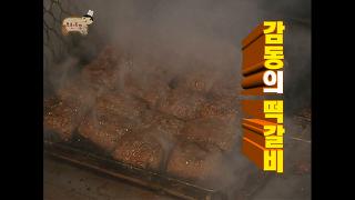 178회, 무한도전 식객 특집, 떡갈비 배우기! [무한도전] 20091107
