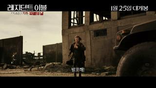 <레지던트 이블: 파멸의 날> Last Stand 스팟