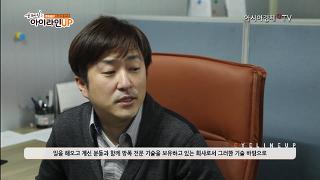 아베크솔루션 - 윤태진의 아이라인업 29회