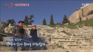 아주 귀한 경험을 한 신구, 디오니소스 극장에 가다 [tvN 꽃보다할배_그리스] 4화