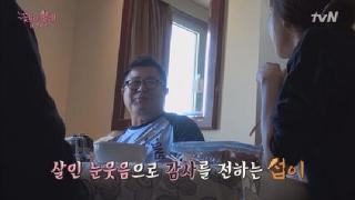 특별한 설날 아침, 떡국이 주는 기쁨! [tvN 꽃보다할배_그리스] 3화